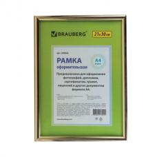 Рамка 21*30см, пластик, багет 12 мм, BRAUBERG HIT2, золото, стекло, 390945