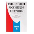 """Брошюра """"Конституция РФ"""" (с гимном России), мягкий переплёт, 140x204 мм, 32 стр."""