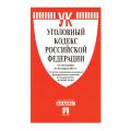 Кодекс РФ УГОЛОВНЫЙ, мягкий переплёт, 125х200 мм, 240 стр.