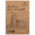 Альбом для эскизов, тонированная бумага, А4, 210х297 мм, 150 г/м2, без кислот, 30 л., VISTA-ARTISTA, SKS