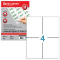 Этикетка самоклеящаяся BRAUBERG на листе формата А4, 4 этикетки, 105*148мм, белая, 50л.