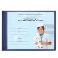 Бланк медицинский История развития ребенка BRAUBERG А5 205*150мм (ф.112), синяя, тв. обл, Б/В, 96л