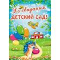 Плакат на Выпускной 0988