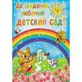 Плакат на Выпускной 0990