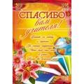 Плакат на Выпускной 0995