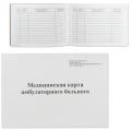 Бланк медицинский «Карта амбулаторного больного», А5, 200-140 мм, офсет, картонная обложка, 48 л., ф.025/у-04, Амк-50