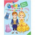 """Игра развивающая Росмэн """"Одень принца и принцессу"""", А4, картон, 34620"""