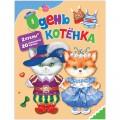 """Игра развивающая Росмэн """"Одень котенка"""", А4, картон, 35439"""