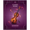 """Дневник для музыкальной школы, 48л. """"Классика. Скрипка"""", матовая ламинация, выборочный лак, ДМз48т_31131"""