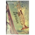 """Дневник для музыкальной школы, 48 л., твердый, BRAUBERG, выборочный лак, справочный материал, """"Корнет"""", 104977"""