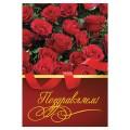 """Папка адресная ламинированная """"ПОЗДРАВЛЯЕМ!"""", формат А4, розы, индивид. упаковка, STAFF, 129585"""