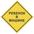 """Знак автомобильный """"Ребенок в машине"""", 150*150мм, самоклейка, европодвес, НРМ"""
