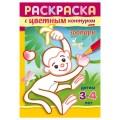 Книжка-раскраска А5 8л. HATBER, С цветным контуром, Зоопарк_детям 3-4 года, 8Рц5_14423(R197950)