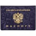 """Обложка для паспорта OfficeSpace ПВХ, 3D, тиснение """"Герб"""", 254208"""