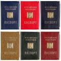 """Обложка для паспорта OfficeSpace ПВХ, шильд, ассорти, тиснение золото """"Герб"""", 237759"""