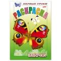 Книжка-раскраска А5 8л. HATBER, Первые уроки, Бабочки, 8Рц5_10352(R006703)