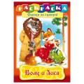 Книжка-раскраска А4 8л. HATBER, Сказка за сказкой, Волк и Лиса, 8Р4_10130(R006468)