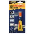 Клей специальный СЕКУНДА 15 мл, для твердых пластиков, блистер с европодвесом