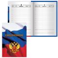 Ежедневник BRAUBERG (БРАУБЕРГ) полудатированный, на 4 года, А6+, 125-170 мм, «Российский», 208 л., ламинированная обложка