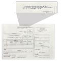 Бланк бухгалтерский типографский «Приходно-кассовый ордер», А5, 138-197 мм