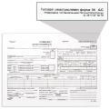 Бланк бухгалтерский типографский «Путевой лист груз. автомобиля без талона», 200-272 мм, (100 шт.)