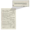 Бланк бухгалтерский типографский «Путевой лист легкового автомобиля», А5, 140-197 мм