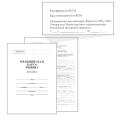 Бланк медицинский «Медицинская карта ребенка», 205-290 мм, офсет, картонная обложка, 14 л., ф.026/у-2000