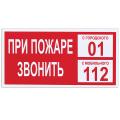 Знак вспомогательный «При пожаре звонить 01», прямоугольник, 300-150 мм, самоклейка