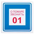 Знак вспомогательный «О пожаре звонить 01», квадрат, 200-200 мм, самоклейка
