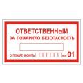 Знак вспомогательный «Ответственный за пожарную безопасность», прямоугольник, 250-140 мм, самоклейка
