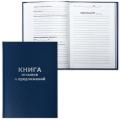 """Книга """"Отзывов и предложений"""", 96л., А5 150*205мм, бумвинил, блок офсет, 47503"""