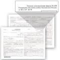 Бланк бухгалтерский типографский «Путевой лист грузового автомобиля с талоном», А4, 198-275 мм