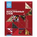 Тетрадь-словарик, 48 л., А5, «Хатбер», для записи иностранных слов, красная