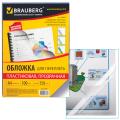 Обложки для переплета BRAUBERG, КОМПЛЕКТ 100шт, А4, пластик 150 мкм, прозрачные, 530825