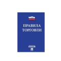 Брошюра «Правила торговли», 145-215 мм, 80 страниц