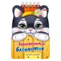 Книжка-пособие А6 16л. HATBER, Занимательный блокнотик, гребень, Котёнок, 16Кц6гр_15195 (R211977