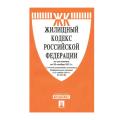 Кодекс РФ ЖИЛИЩНЫЙ, мягкий переплёт, 125х200 мм, 176 стр.