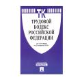 Кодекс РФ ТРУДОВОЙ, мягкий переплёт, 125х200 мм, 256 стр.