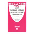Кодекс РФ ОБ АДМИНИСТРАТИВНЫХ ПРАВОНАРУШЕНИЯХ, мягкий переплёт, 125х200 мм, 560 стр.