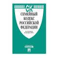 Кодекс РФ СЕМЕЙНЫЙ, мягкий переплёт, 125х200 мм, 64 стр.