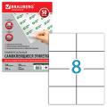 Этикетка самоклеящаяся BRAUBERG на листе формата А4, 8 этикеток, 105х74мм, белая, 50л.