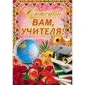 Плакат на Выпускной 0994