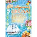 Плакат на Выпускной 0989
