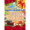Плакат на Выпускной 0992