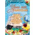 Плакат на Выпускной 0991