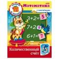 """Книжка-пособие А5, 8 л., HATBER с наклейками, Математика, """"Количественный счет"""", 8Кц5н 14409, R197899"""