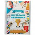 Листы-вкладыши  (10шт.) А4 ArtSpace, для портфолио школьника