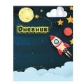 """Дневник для 1-4 классов, 48 л., твердый, с подсказками, BRAUBERG, глянцевая ламинация, """"Космос"""", 104612"""