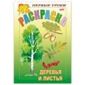 Книжка-раскраска А5 8л. HATBER, Первые уроки, Деревья и листья, 8Рц5_03058(R002316)