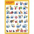 """Плакат настенный А2, Мозаика-Синтез """"Алфавит - Русский"""", МС10098"""